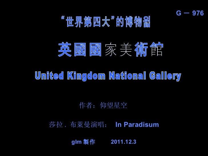 """英國國家美術館 """"世界第四大""""的博物馆 United Kingdom National Gallery 作者:仰望星空   莎拉 . 布萊曼演唱 :   In Paradisum glm 製作  2011.12.3 G - 976"""