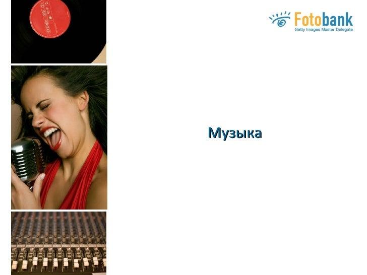 Music  2010 Final