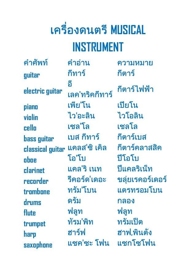 Musical instrument waree