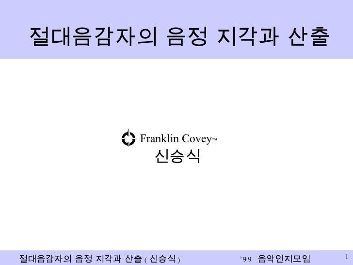 절대음감자의 음정 지각과 산출 Franklin Covey TM 신승식