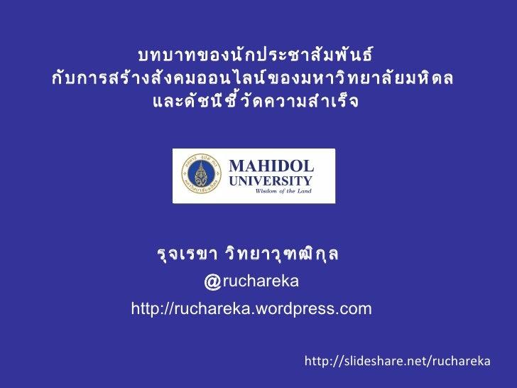 Social Media in Universities