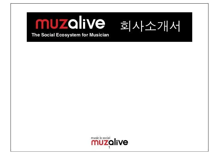 '소셜음악' 뮤즈어라이브 회사 소개