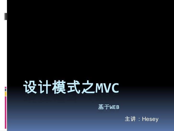 设计模式之MVC基于Web<br />主讲:Hesey<br />