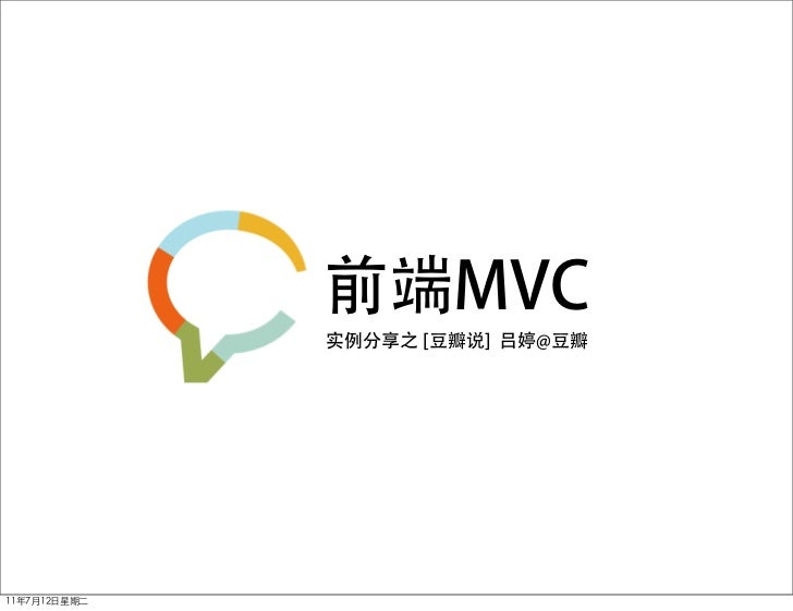 前端MVC 豆瓣说