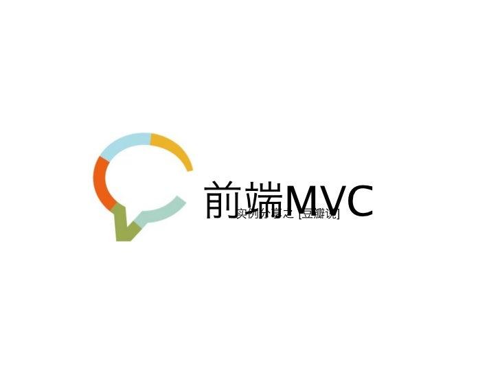 【前端Mvc】之豆瓣说实践