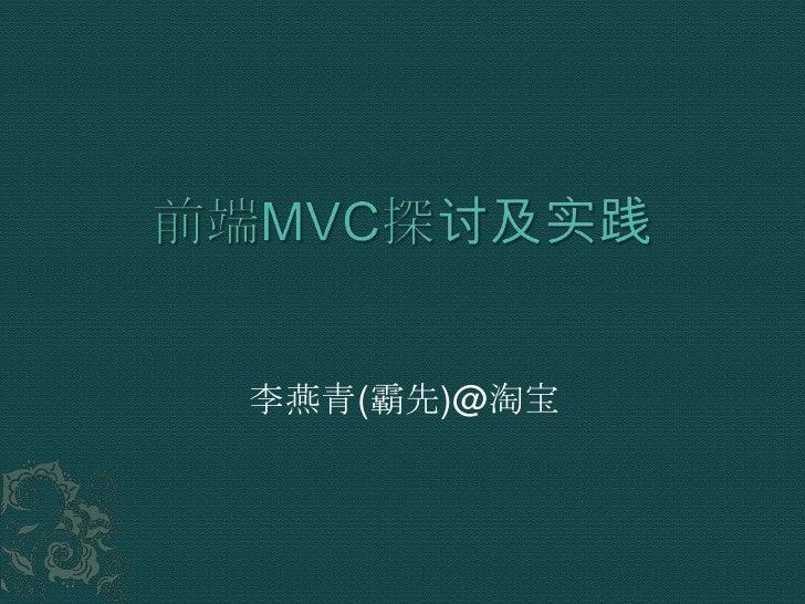 前端Mvc探讨及实践