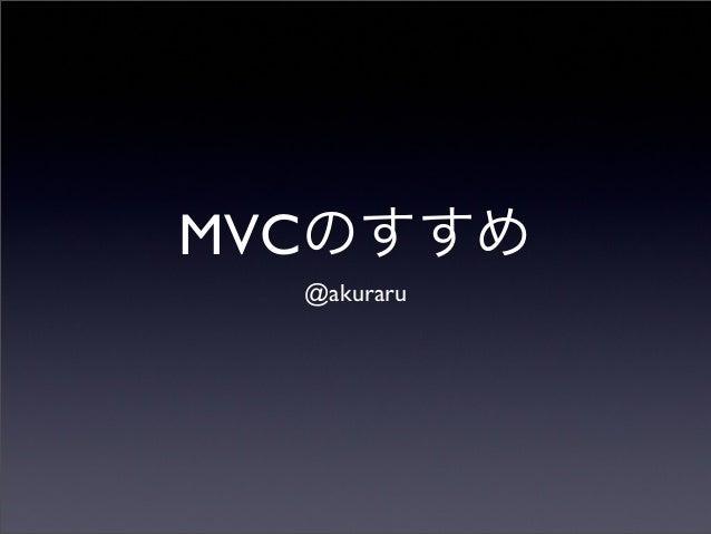 MVCのすすめ  @akuraru