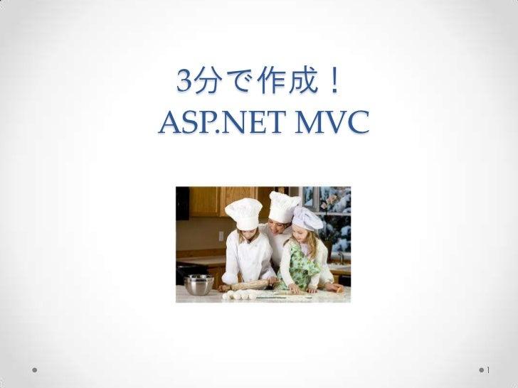 3分で作成!ASP.NET MVC              1