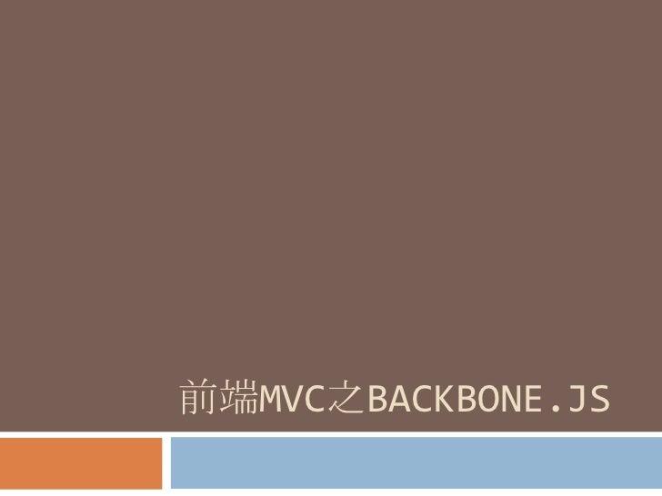 前端MVC之backbone
