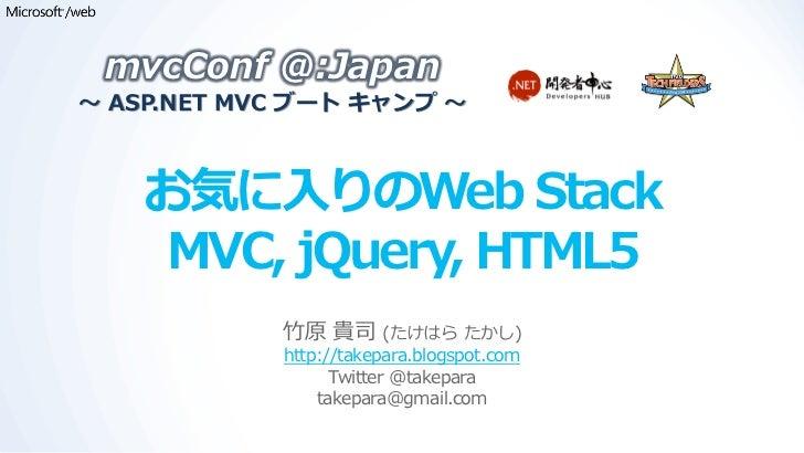 mvcConf @:Japan~ ASP.NET MVC ブート キャンプ ~    お気に入りのWeb Stack    MVC, jQuery, HTML5            竹原 貴司 (たけはら たかし)            ht...