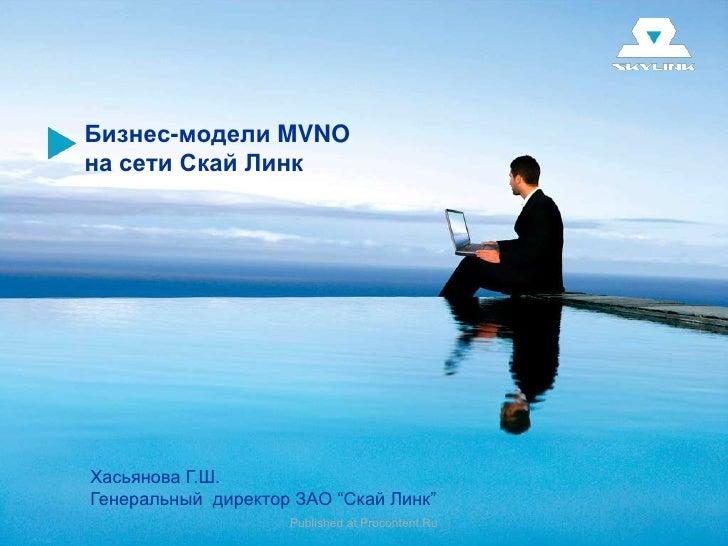 """Бизнес-модели MVNO на сети Скай Линк     Хасьянова Г.Ш. Генеральный директор ЗАО """"Скай Линк""""                     Published..."""