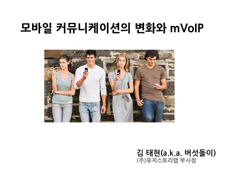 [발표] 모바일 커뮤니케이션의 변화와 M voip