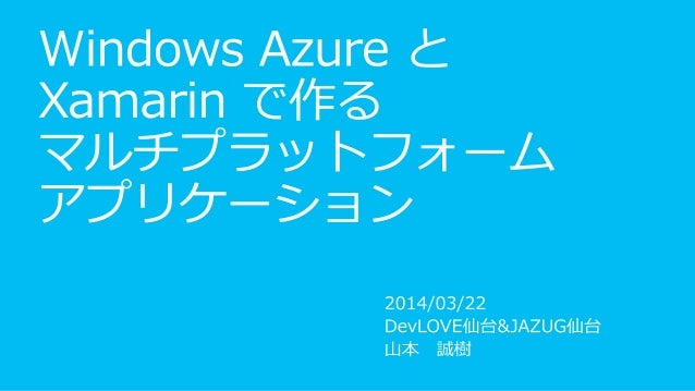 Windows Azure と Xamarin で作るマルチプラットフォームアプリケーション