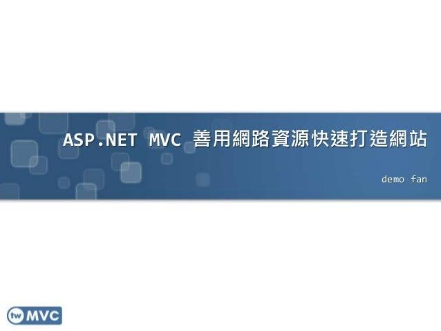 ASP.NET MVC 善用網路資源快速打造網站 demo fan