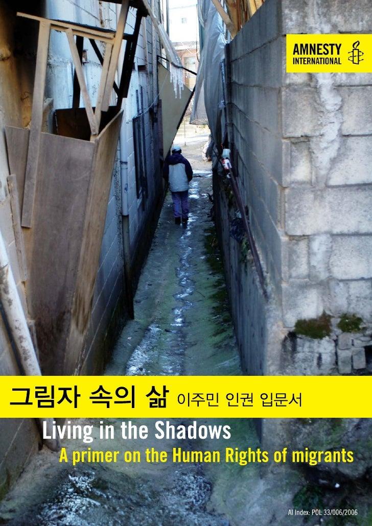 그림자 속의 삶: 이주민 인권 입문서