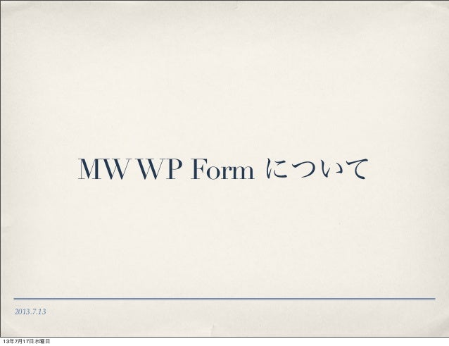Mw wp formについてss
