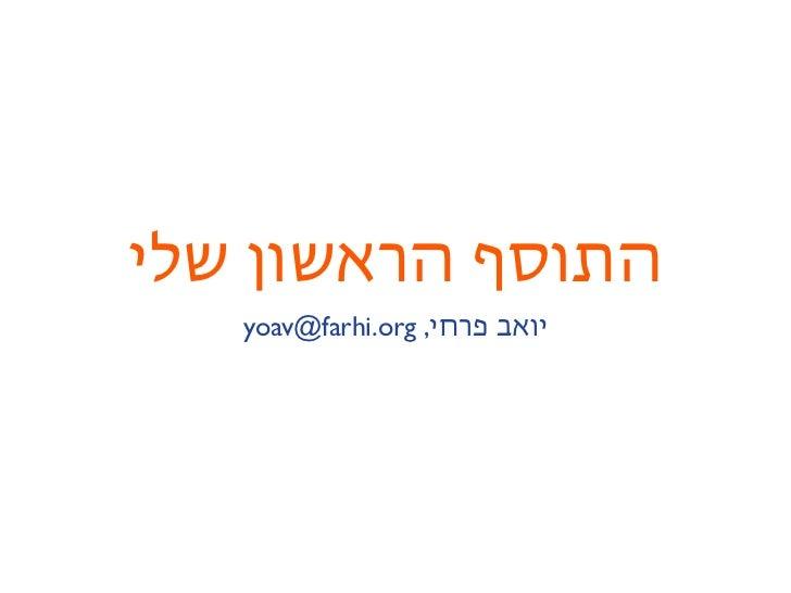 התוסף הראשון שלי   יואב פרחי, yoav@farhi.org