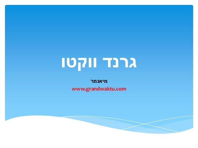 גרנד ווקטו       מיאנמר www.grandwaktu.com