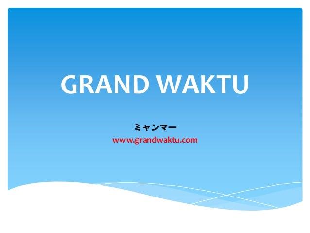 GRAND WAKTU      ミャンマー   www.grandwaktu.com
