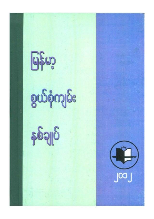 Myanmar encyclopaedia-2012 ျမန္မာ့စြယ္စံုက်မ္း ႏွစ္ခ်ဳပ္ ၂၀၁၂