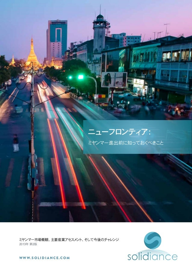 Myanmar Market Entry Support for Japanese companies | ミヤンマー市場機会: 日系企業の参入に向けた分析 | http://www.solidiance.com/japanese.html