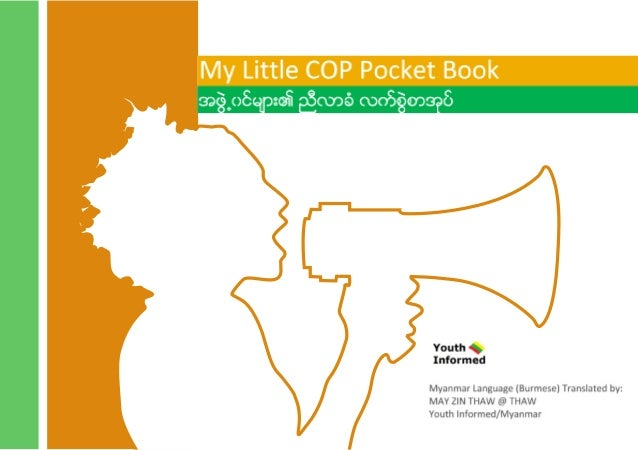 My Little COP Pocket BookKennedy Liti MbevaPage c2