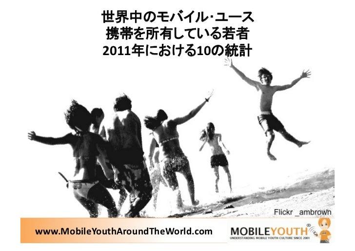 (YRP Asia) 携帯を所有している若者 Mobile Youth Around The World Japanese Version
