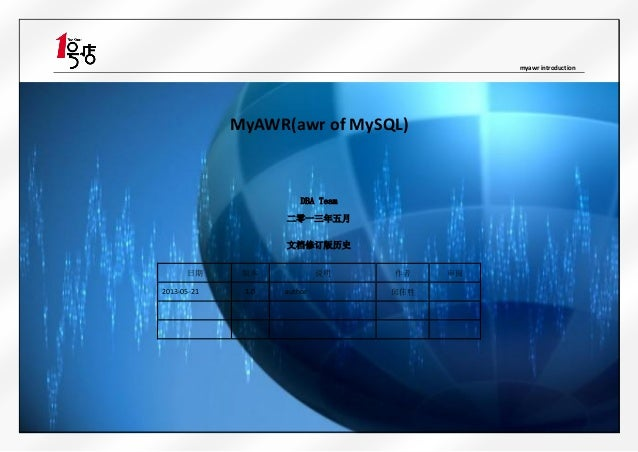 myawr introduction1MyAWR(awr of MySQL)DBA Team二零一三年五月文档修订版历史日期 版本 说明 作者 审阅2013-05-21 1.0 author 邱伟胜
