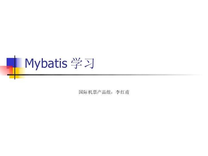 Mybatis 学习 国际机票产品组:李红甫