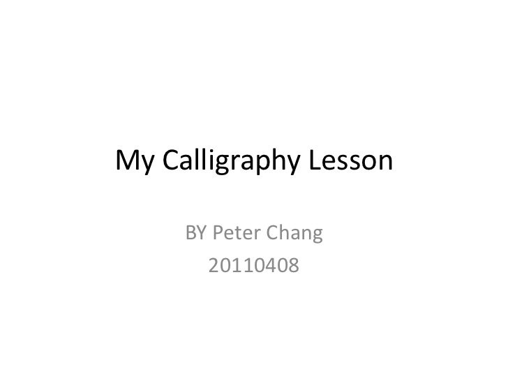 My Calligraphy Lesson<br />BYPeter Chang<br />20110408<br />