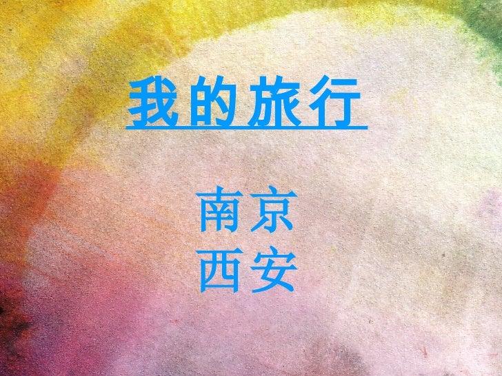 我的旅行 南京 西安