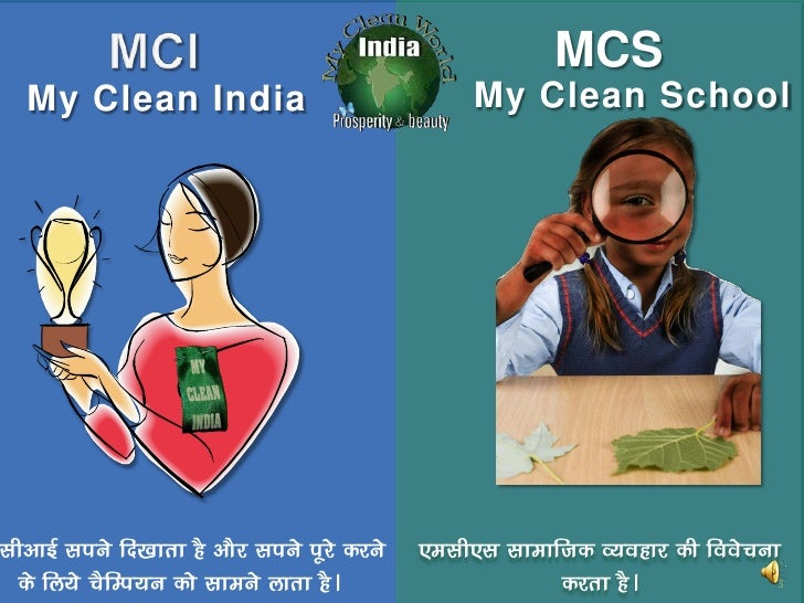 how can we make india clean essay How to make the world a better place like many regions in india and a lot of the time we can get so caught up in working to improve the globe.