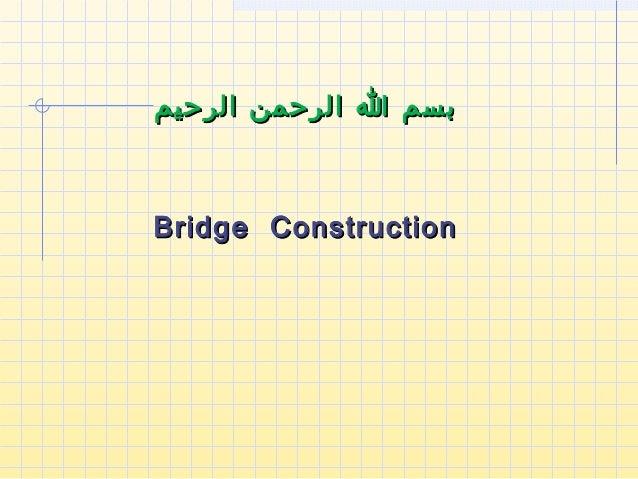 Bridge ConstructionBridge Construction الرحيم الرحمن ا بسمالرحيم الرحمن ا بسم
