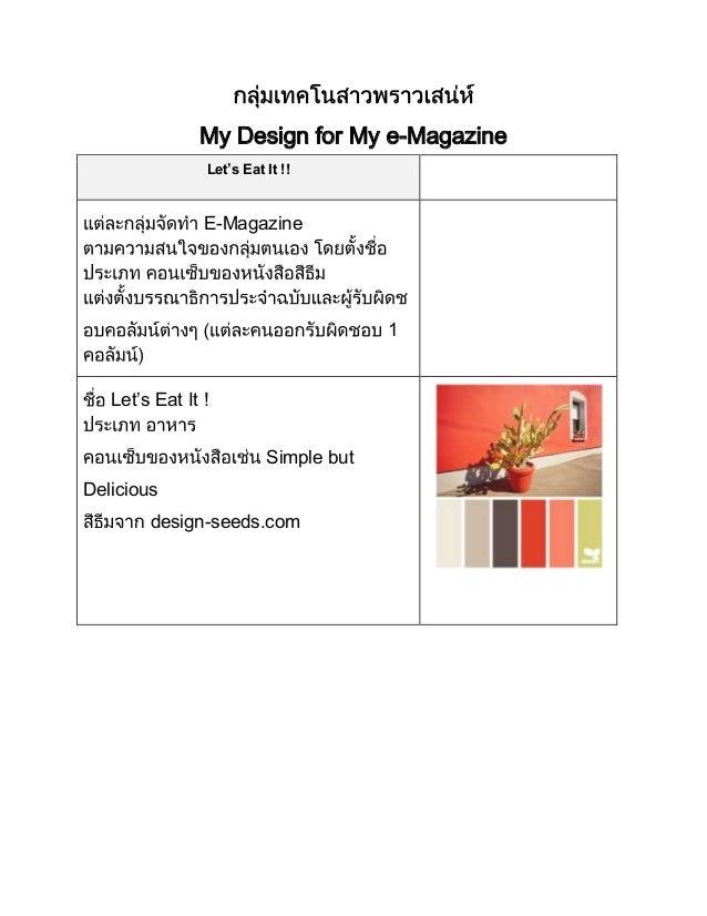 My design for my E-Magazine