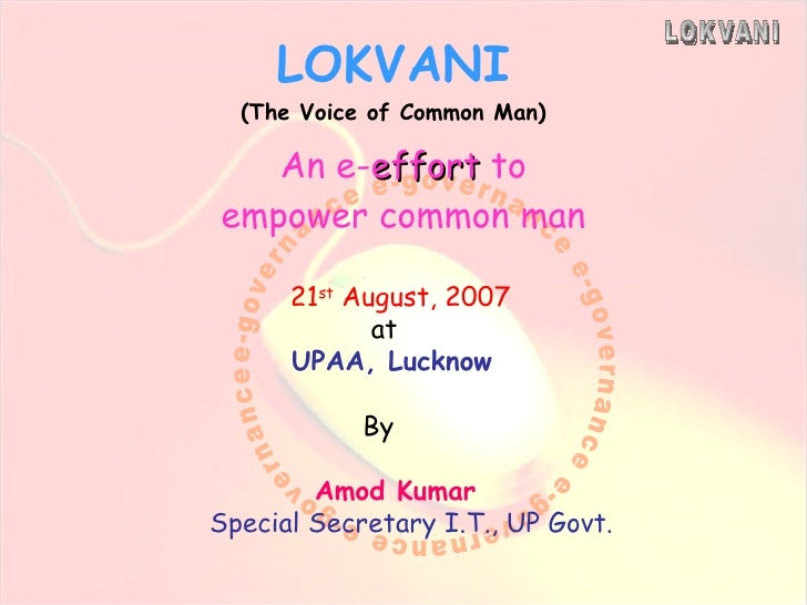 LOKVANI (The Voice of Common Man) An e- effort  to empower common man 21 st  August, 2007 at UPAA, Lucknow By Amod Kumar S...