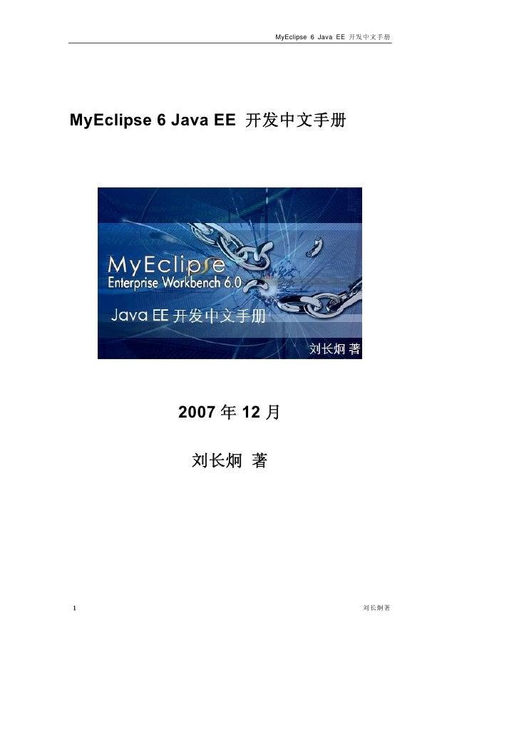 MyEclipse 6 Java EE 开发中文手册     MyEclipse 6 Java EE 开发中文手册               2007 年 12 月             刘长炯 著     1               ...