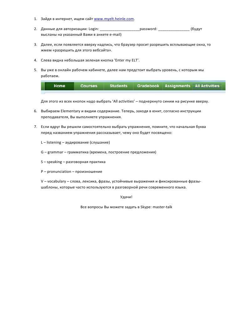 1. Зайдя в интернет, ищем сайт www.myelt.heinle.com.2. Данные для авторизации: Login: ___________________password: _______...