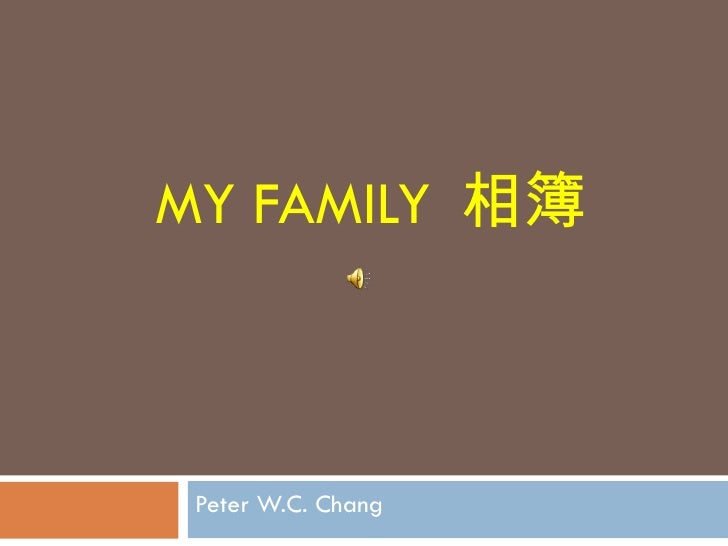 MY FAMILY  相簿 Peter W.C. Chang