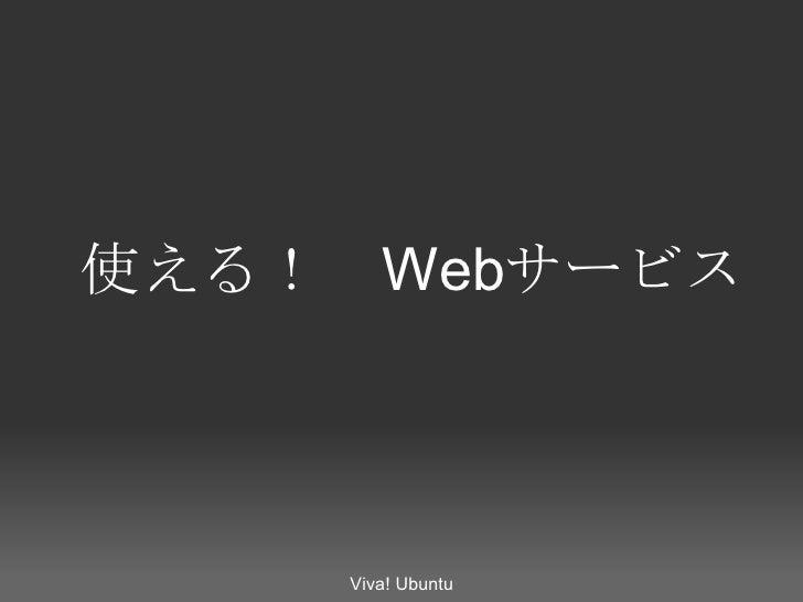 使える!  Web サービス Viva! Ubuntu