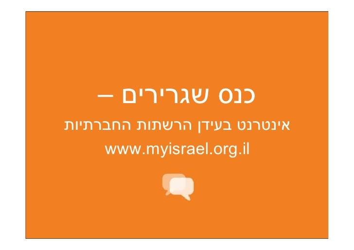 כנס שגרירים – אינטרנט בעידן הרשתות החברתיות      www.myisrael.org.il