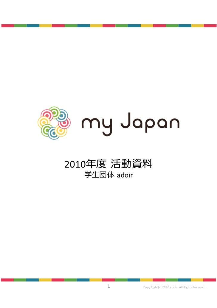 myJapan2010活動実績