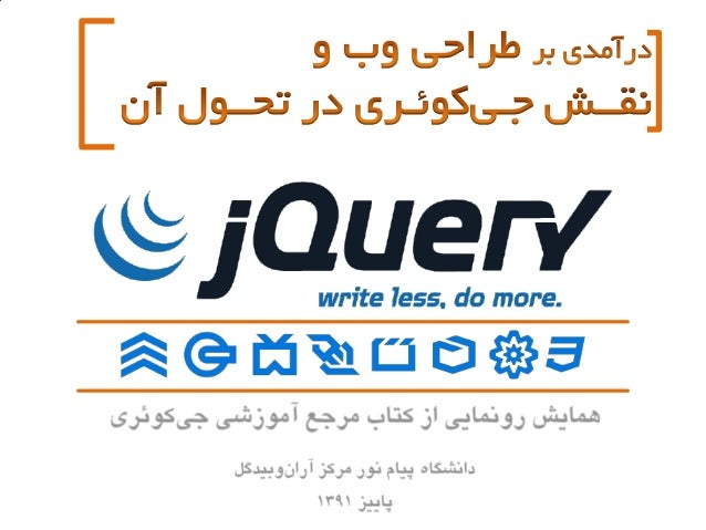 web design and jQuery introduction in persian