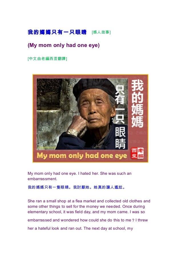 我的媽媽只有一只眼睛                         [感人故事](My mom only had one eye)[中文由老編西歪翻譯]My mom only had one eye. I hated her. She was...