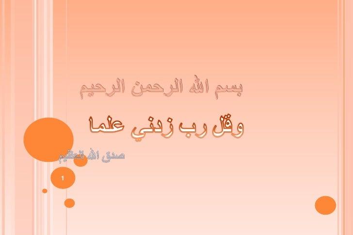 بسم الله الرحمن الرحيم<br />وقل رب زدني علما<br />صدق الله العظيم<br />1<br />