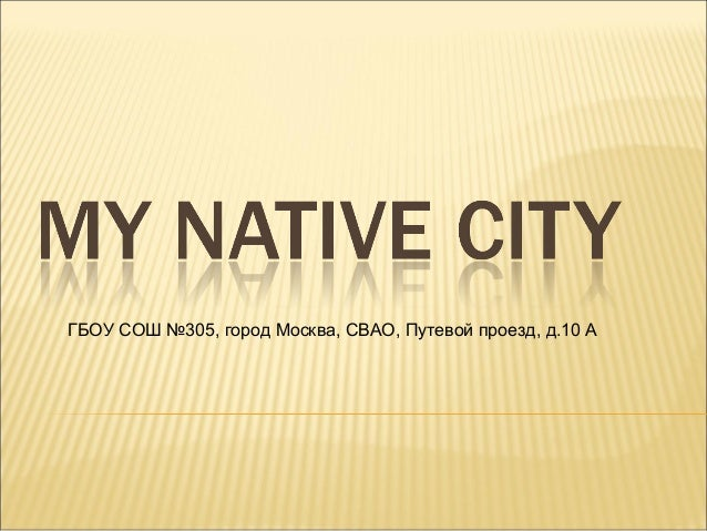 My native city 1