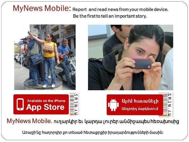 Հանրային վերահսկողությունWeb: www.mynews.am Twitter: @mynewsam E-mail: info@mynews.am
