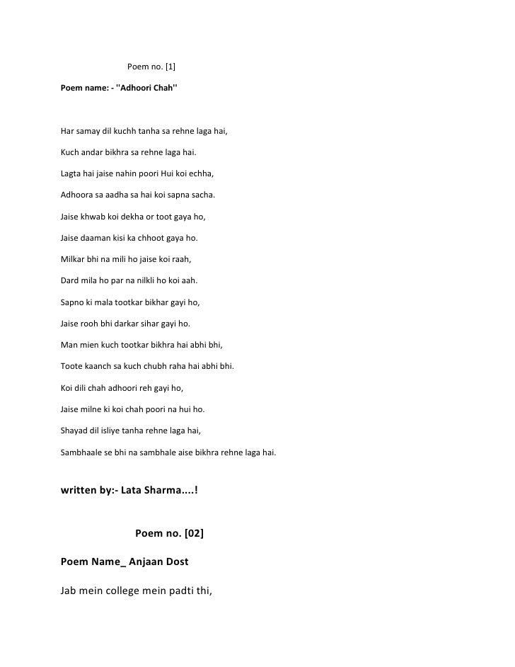 Poem no. [1]Poem name: - Adhoori ChahHar samay dil kuchh tanha sa rehne laga hai,Kuch andar bikhra sa rehne laga hai.Lagta...