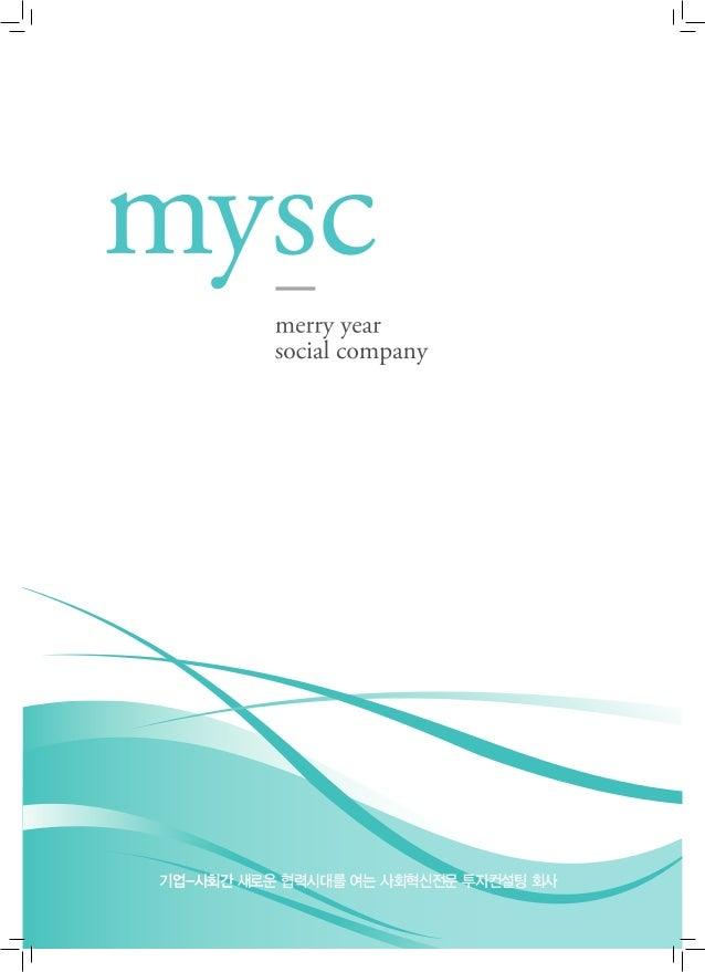 1기업-사회간 새로운 협력시대를 여는 사회혁신전문 투자컨설팅 회사
