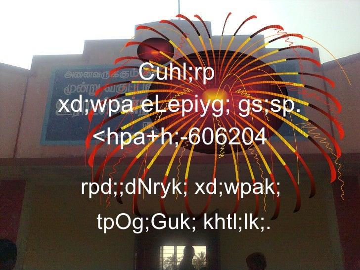 Cuhl;rp  xd;wpa eLepiyg; gs;sp. <hpa+h;-606204 rpd;;dNryk; xd;wpak;  tpOg;Guk; khtl;lk;.