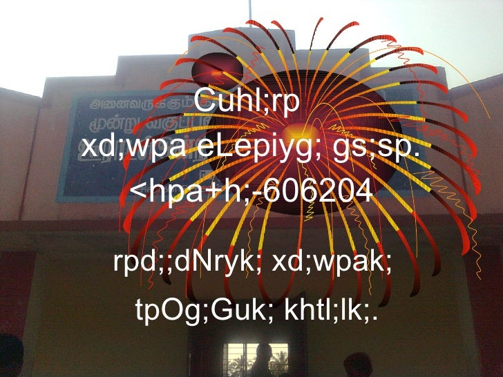 PUM School # 250101056